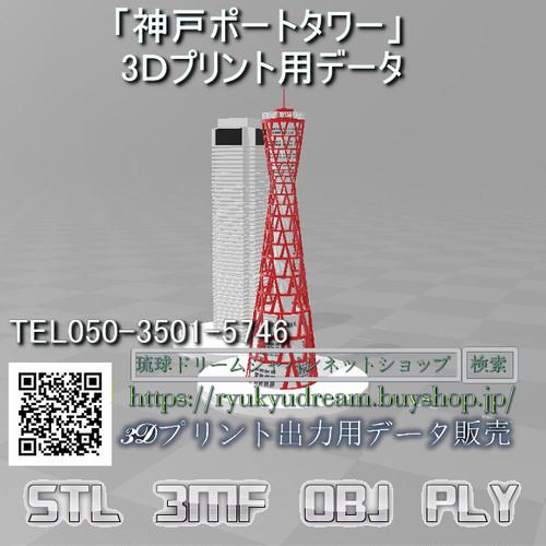 「神戸ポートタワー」3Dプリント用データ