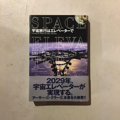 宇宙旅行はエレベーターで ブラッドリー・C・エドワーズ / フィリップ・レーガン / 関根 光宏訳