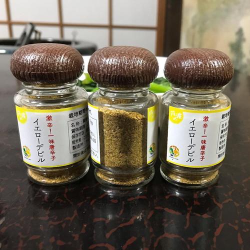 【2個セット】イエローデビル(激辛!一味唐辛子)