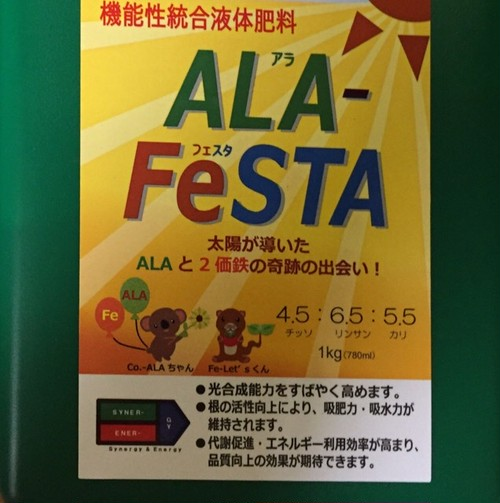 アラフェスタALAFeSTA 1kg