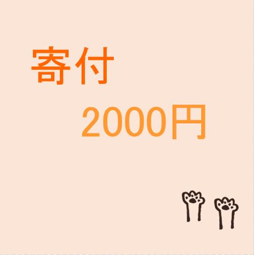 《寄付》 2000円