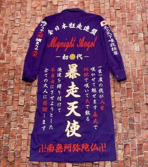 【レンタル】暴走天使〜高級刺繍入り #特攻服 〜(紫120cmロング)