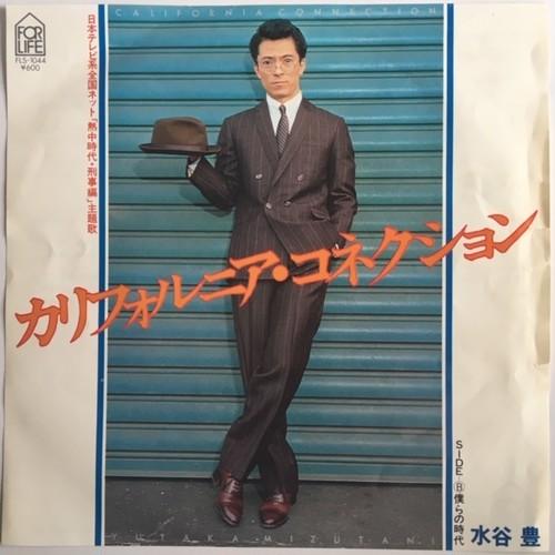 Yutaka Mizutani – California Connection (水谷豊 – カリフォルニア・コネクション)