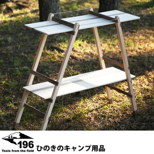 196ひのきのキャンプ用品 ウッドダブルラック 土佐ひのき キャンプ用品 収納棚 アウトドア 木製2段ラック 196hinoki-001