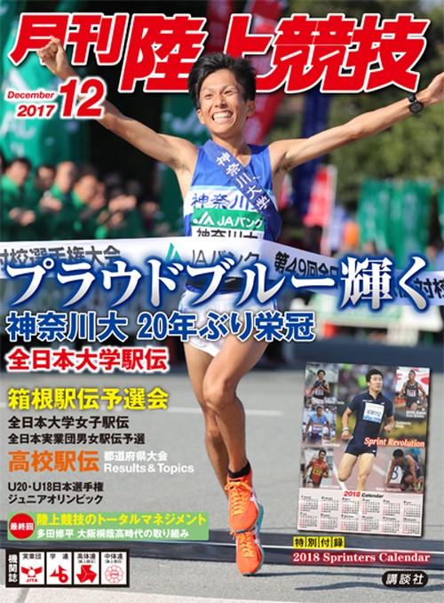月刊陸上競技2017年12月号