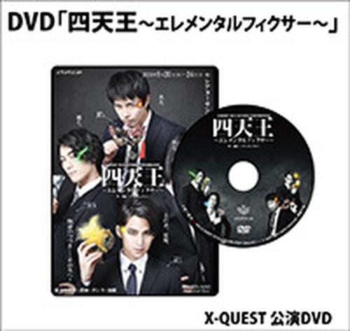 DVD「四天王 〜エレメンタルフィクサー〜」