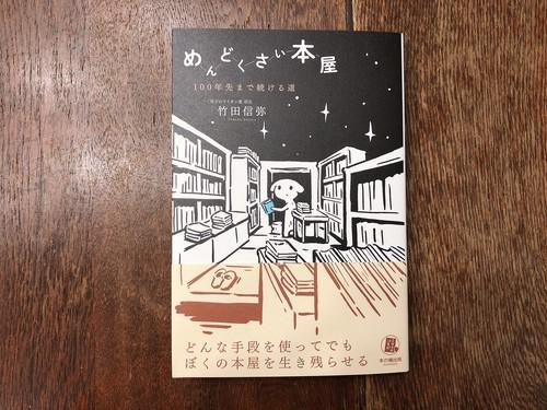 めんどくさい本屋 ─100年先まで続ける道【新本】