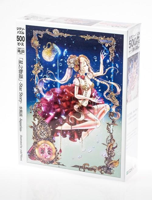 オリジナルジグソーパズル【星之物語ーStar Storyー 水瓶座ーAquariusー】500P / yuki*Mami