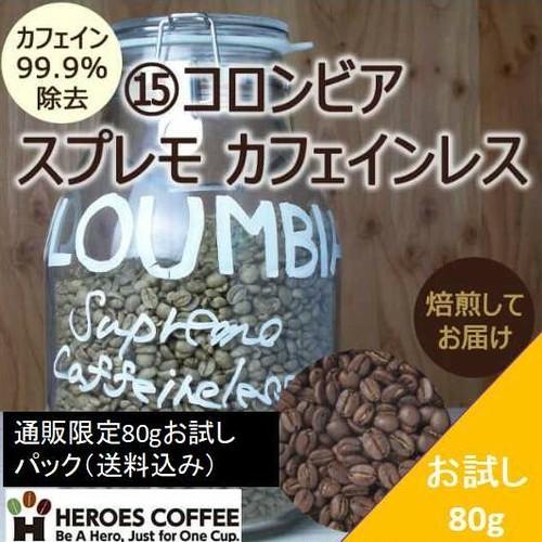 ⑮ コロンビア スプレモ カフェインレス :通販限定80gお試しパック(送料込み)パック
