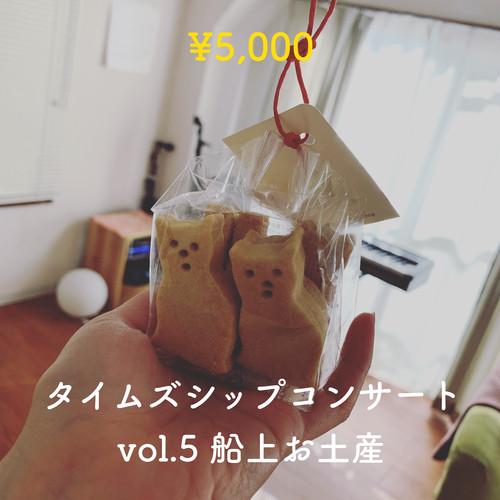 【船上お土産¥5000】2021.4.20 無観客配信live TimeZshipConcert vol.5