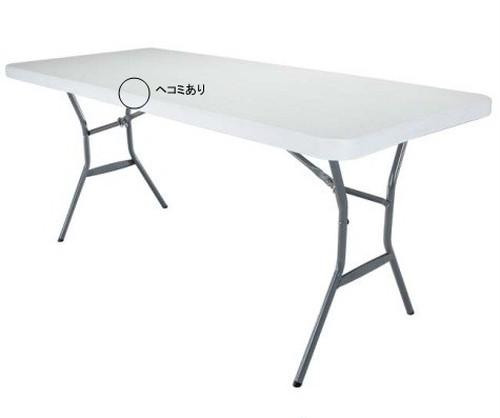 アウトレット品折りたたみテーブル#5011B