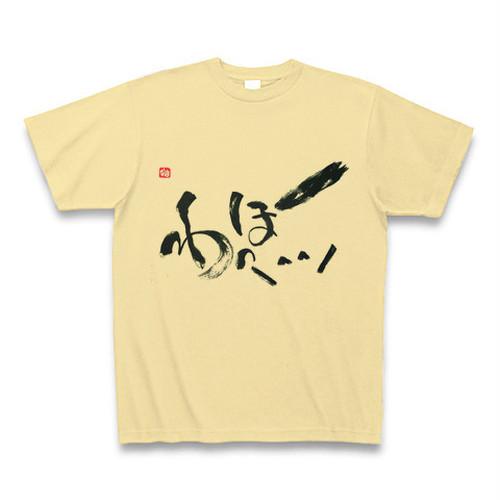 わっほーTシャツ(ナチュラル)