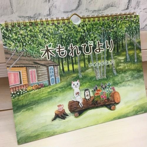 木もれびより 日めくり絵本版  亀岡亜希子