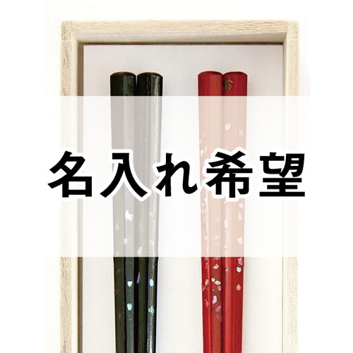 【名入れ希望】桐箱