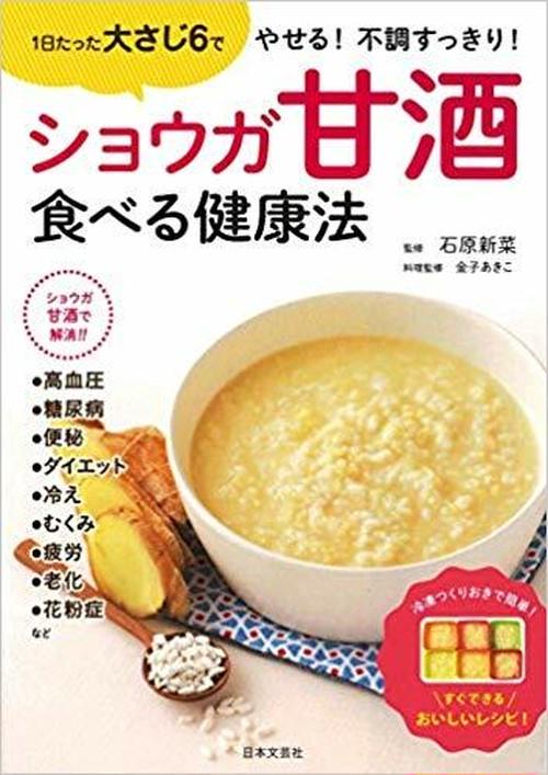 ショウガ甘酒 食べる健康法 単行本(ソフトカバー)