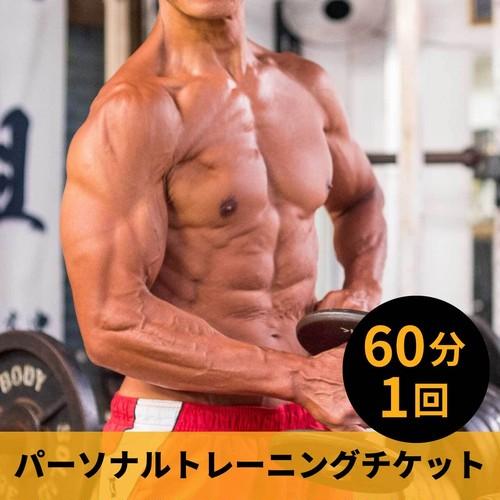 効かせるパーソナル 1回(60分)5千円