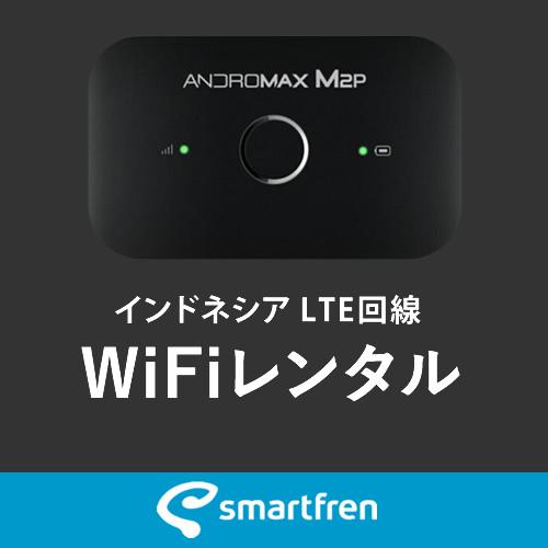 インドネシア用 モバイルWiFiレンタル 3日用 / LTE回線 期間合計:450MB