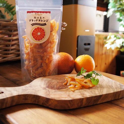 福岡県能古島産:香りが活きている「ブラッドオレンジのピール」200g  1p