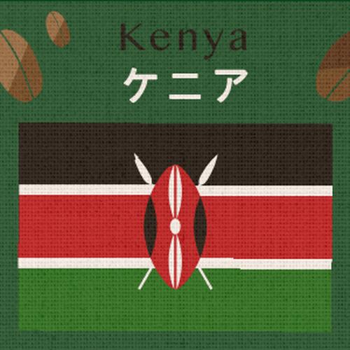 ケニアAA(小袋200g)