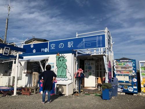 50000円で応援コース 空の駅プロジェクト