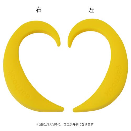 EARHOOK YELLOW(黄色)Mサイズ 片方のみ