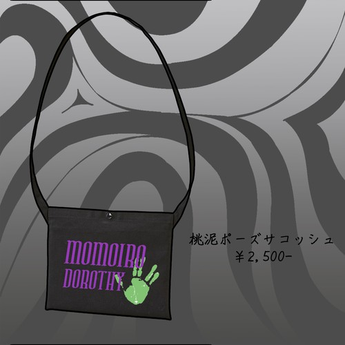 【サコッシュ】桃泥ポーズサコッシュ