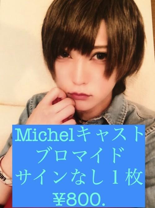 Michel キャストブロマイド【1枚】