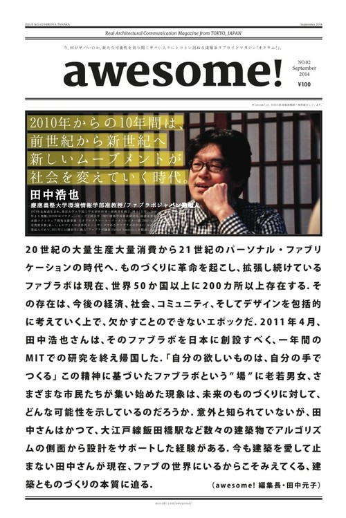 『awesome!』NO.2 田中浩也(5部)