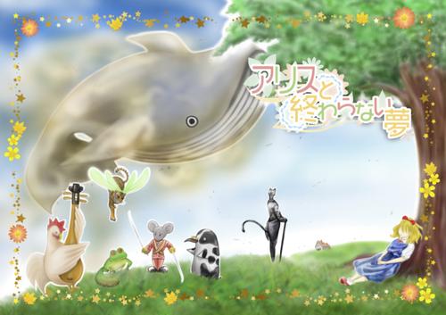 アリスと終わらない夢  制作:ラジエル