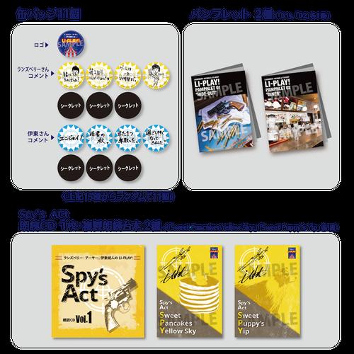 【イベント会場特典付き】ランズベリー・アーサー、伊東健人のLI-PLAY! 第2回  グッズセット