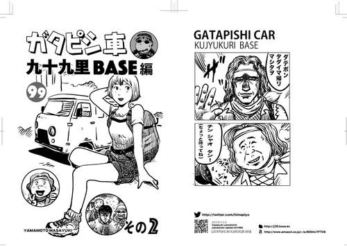 ガタピシ車・九十九里BASE編VOL2  /A5サイズ48P(送料無料)