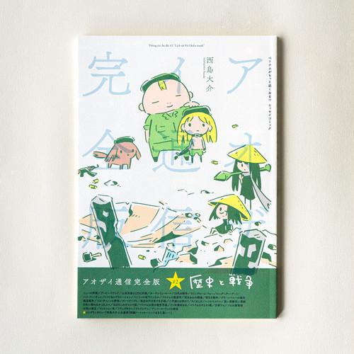 【新刊】『アオザイ通信完全版#2~歴史と戦争~』著:西島大介(双子のライオン堂出版部)