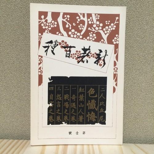 二人比丘尼色懺悔(新選名著復刻全集) / 尾崎紅葉(著)
