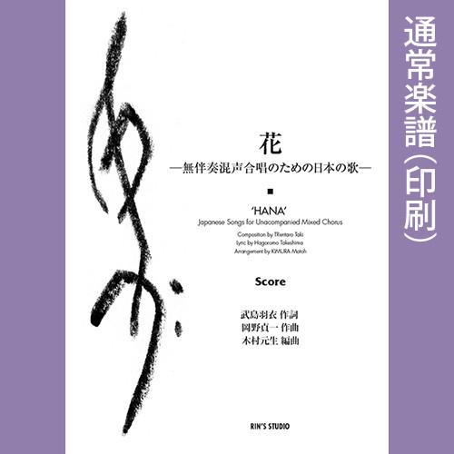 「花」ー無伴奏混声合唱のための日本の歌ー[印刷楽譜]