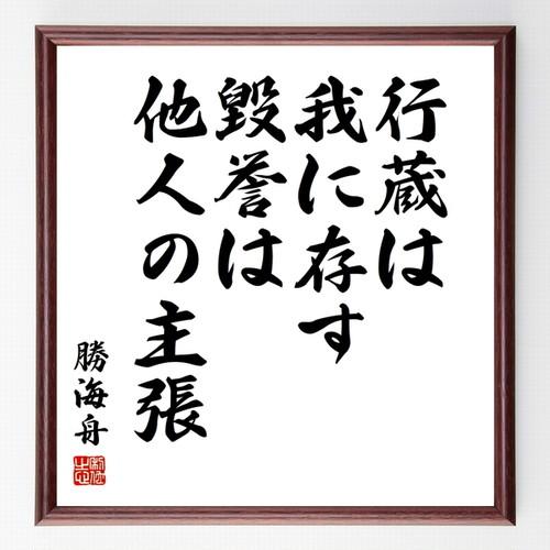 勝海舟の名言色紙『行蔵は我に存す、毀誉は他人の主張』額付き/受注後直筆/Z0331