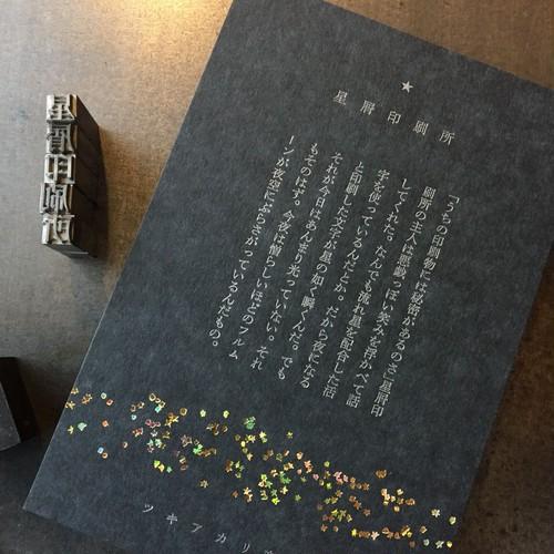 星屑印刷所【すみ】