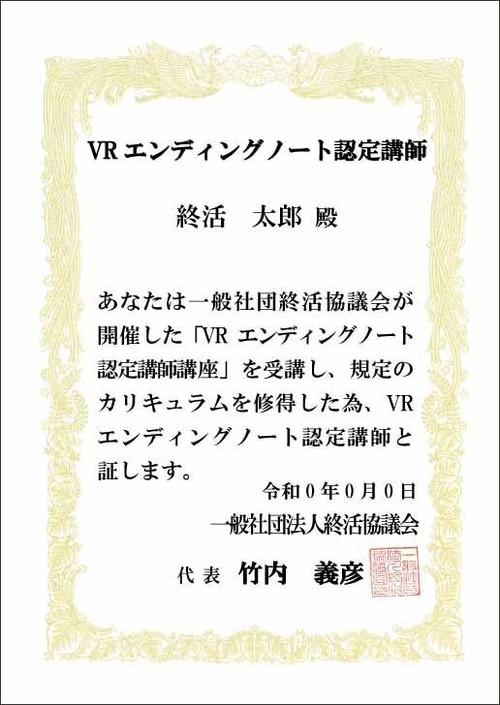 VRエンディングノート認定講師賞状型認定証
