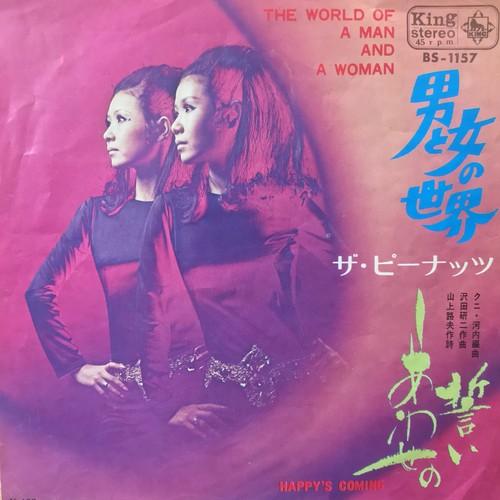 (7inch)ザ • ピーナッツ / 男と女の世界 (1970) SALE