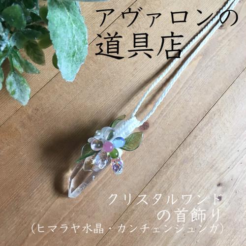 【アヴァロンの道具店】クリスタルワンドの首飾り〔ヒマラヤ水晶・カンチェンジュンガ〕