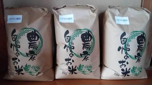 こだわり栽培米 30kg