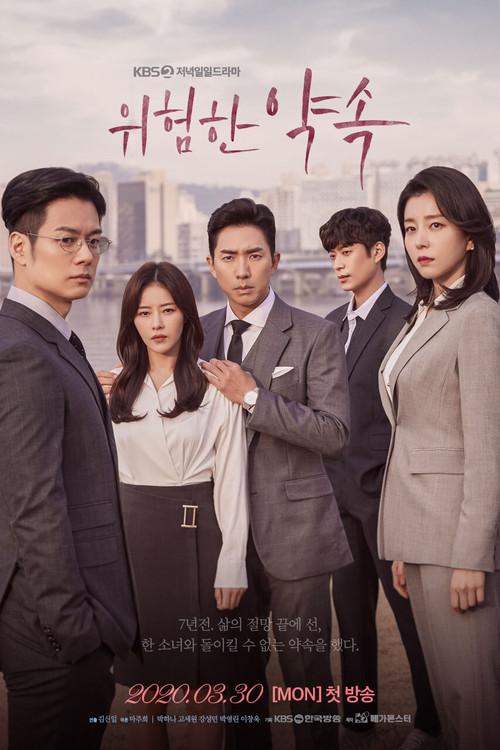 韓国ドラマ【危険な約束】Blu-ray版 全104話