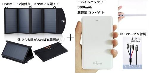 災害・停電対策/エコ対策 ソーラー充電器セット(電源がなくてもスマホが充電できる)