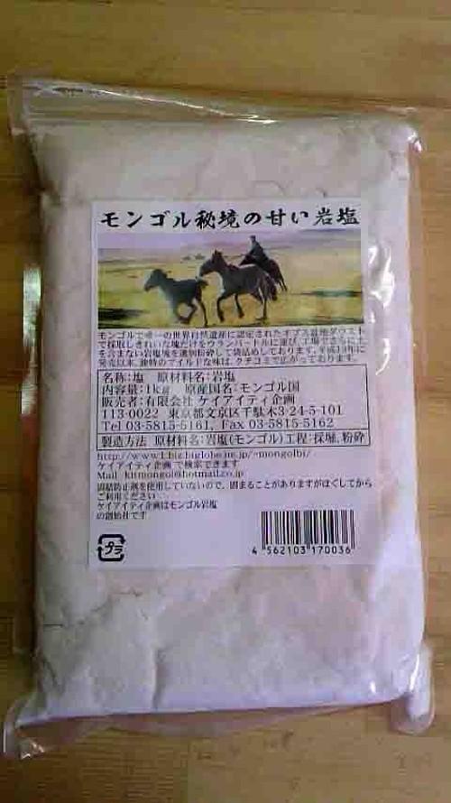 モンゴル岩塩1kg