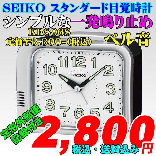 SEIKO スタンダード目覚時計 一発鳴り止め ベル音 KR896S 定価¥3,300-(税込)