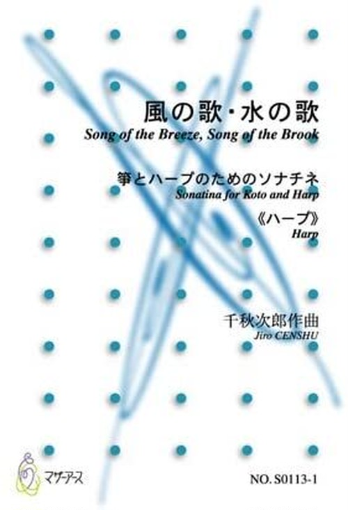 S0113 Song Of The Breeze, Song Of The Brook(Koto and Harp/J. CENSHU /Full Score)