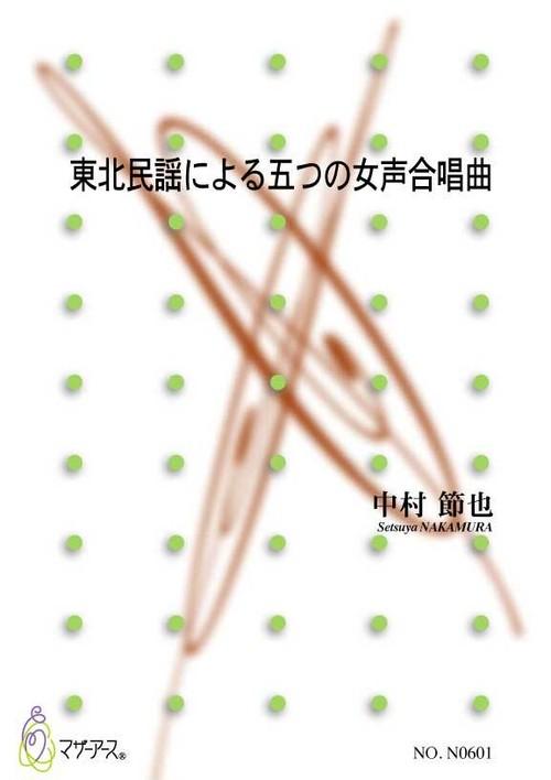 N0601 東北民謡による五つの女声合唱曲(女声合唱/中村節也/楽譜)