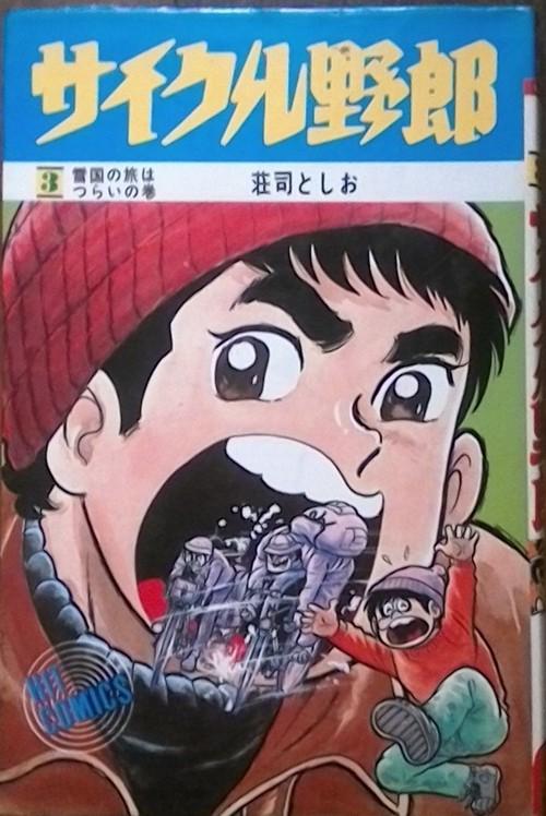 中古 サイクル野郎(3) 荘司としお ヒットコミックス 送料無料