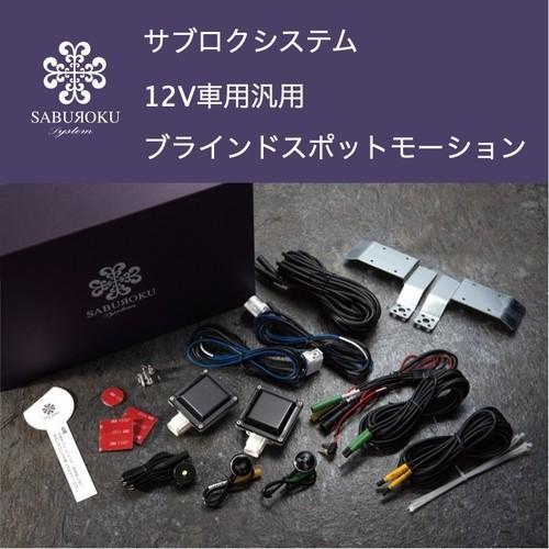 N200系タコマ用交換ミラー付  ブラインドスポット モーション 【サブロクシステム】