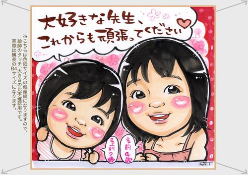 【B4】3名入り似顔絵セットA(絵師:みお)