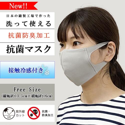 防臭加工【洗える抗菌マスク】フリーサイズ・スタイリッシュグレイ MSK-41/F/SG(LG)